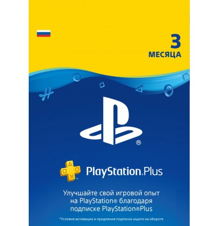 Playstation PLUS Card 90D (Rusija)