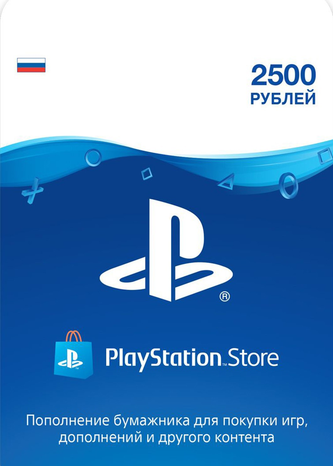 Playstation Network Card 2500 RUB (Rusija)