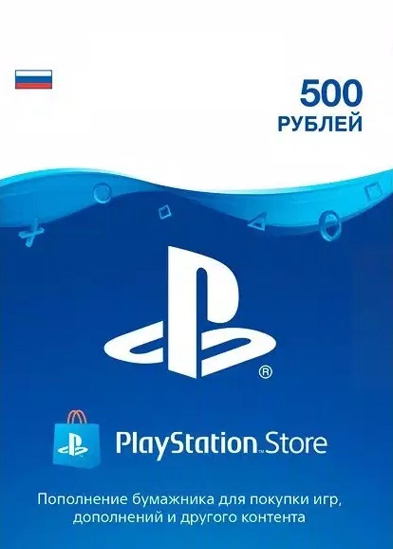 Playstation Network Card 500 RUB (Rusija)
